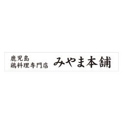 鹿児島鶏料理専門店 みやま本舗