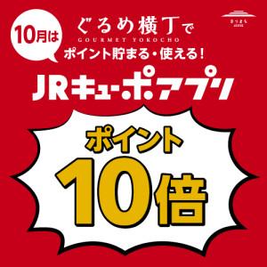 ぐるめ横丁でJRキューポアプリポイント10倍!