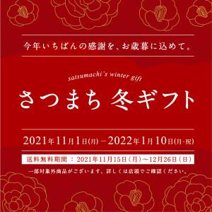 11/1〜1/10「さつまち2021冬ギフト」キャンペーン実施!