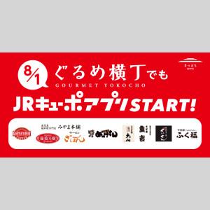 ぐるめ横丁でJRキューポアプリSTART!