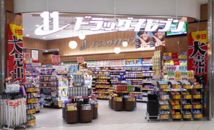 ドラッグイレブン JR鹿児島中央駅店