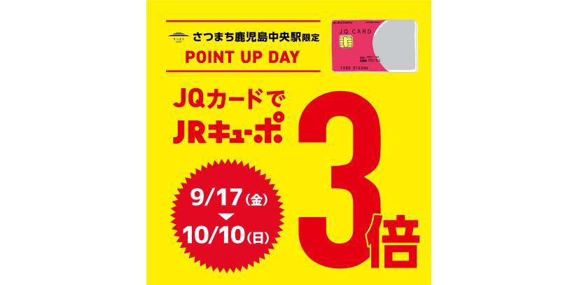 9/17(金)~10/10(日)はPOINT UP DAY!